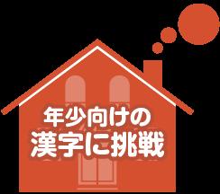 年少向けの漢字に挑戦