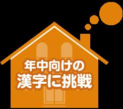 年中向けの漢字に挑戦