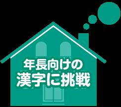 年長向けの漢字に挑戦